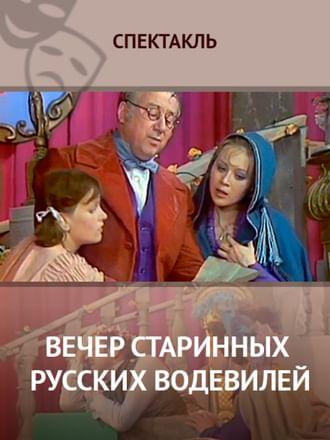 Вечер старинных русских водевилей