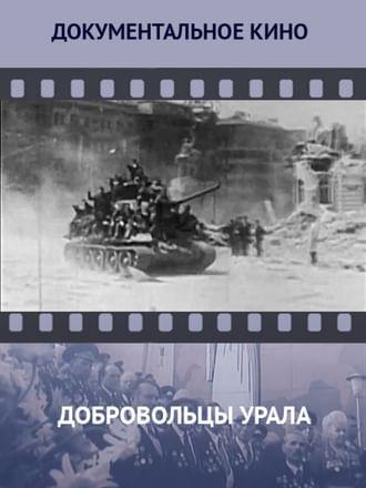 Добровольцы Урала