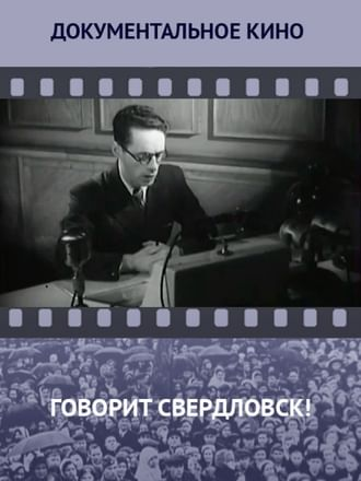 Говорит Свердловск!