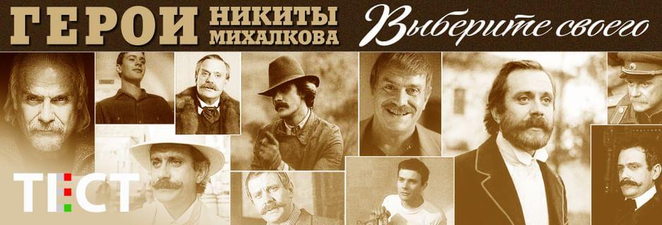 Герои Никиты Михалкова. Выберите своего