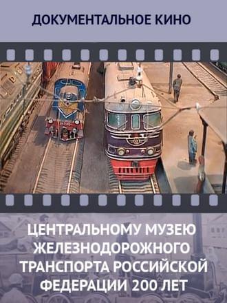 Центральному музею железнодорожного транспорта Российской Федерации 200 лет