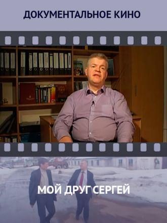 Мой друг Сергей
