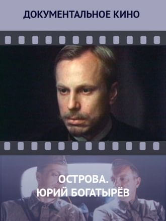 Острова. Юрий Богатырев