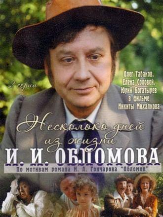 Несколько дней из жизни И.И.Обломова