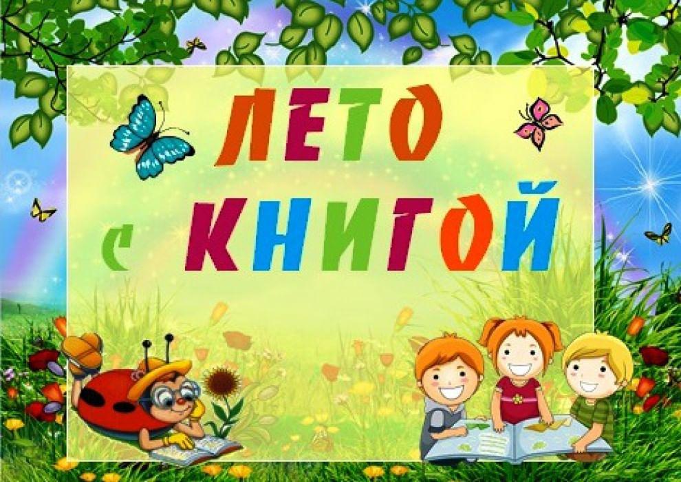Сценарий программы на тему лето