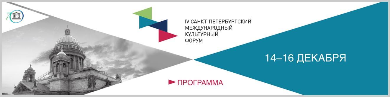 IV Культурный форум
