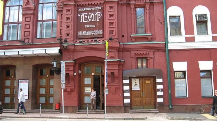 Театр Маяковского. Основная и Малая сцены