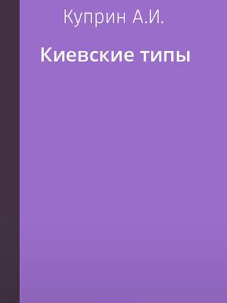 Киевские типы