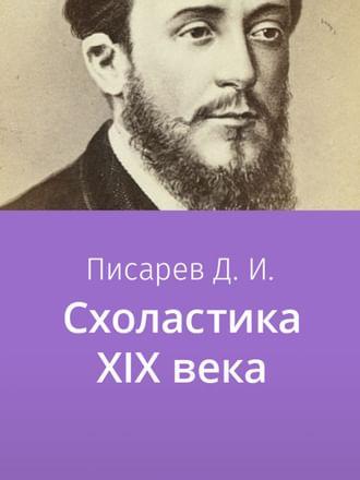 Схоластика XIX века