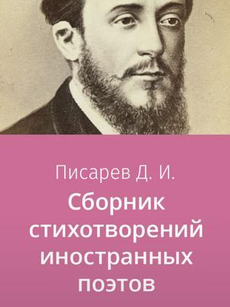 Сборник стихотворений иностранных поэтов