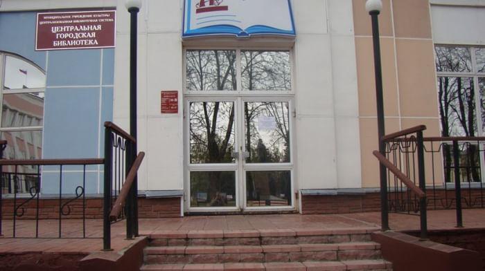 Центральная библиотека «ЦБС» округа Муром