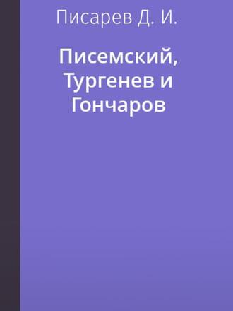 Писемский, Тургенев и Гончаров