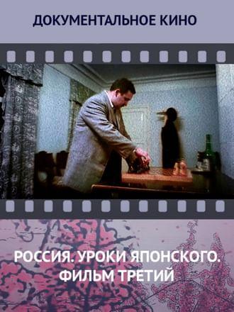 Россия. Уроки Японского. Фильм третий