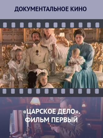 «Царское дело». Фильм первый