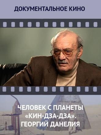 Человек с планеты «Кин-дза-дза». Георгий Данелия