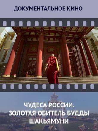 Чудеса России. Золотая обитель Будды Шакьямуни