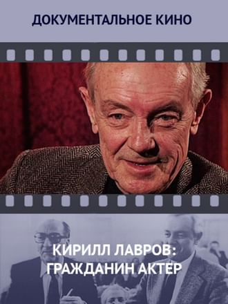 Кирилл Лавров: гражданин Актер