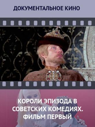 Короли эпизода в советских комедиях. Фильм первый