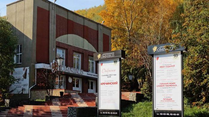 Златоустовский государственный драматический театр «Омнибус»
