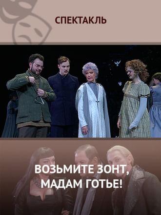 Возьмите зонт, мадам Готье!
