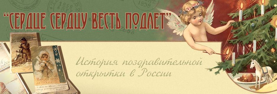 «Сердце сердцу весть подает». История поздравительной открытки в России