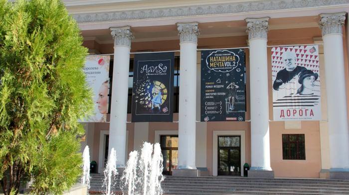 Красноярский театр юного зрителя
