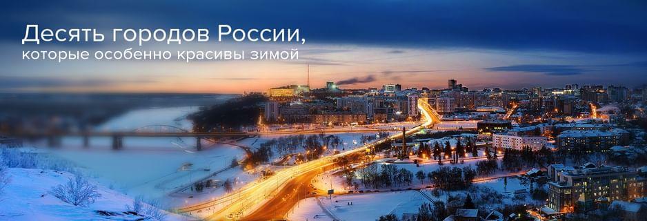 Десять городов России, которые особенно красивы зимой