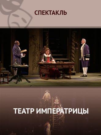 Театр Императрицы