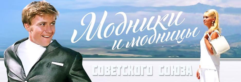 Модники и модницы Советского Союза