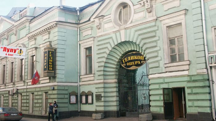 Московский театр «Геликон-опера»