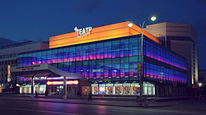 Уральский государственный театр эстрады