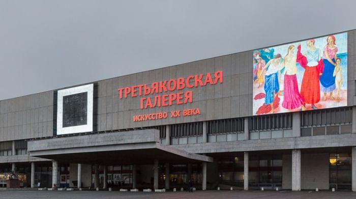 Третьяковская галерея на Крымском Валу