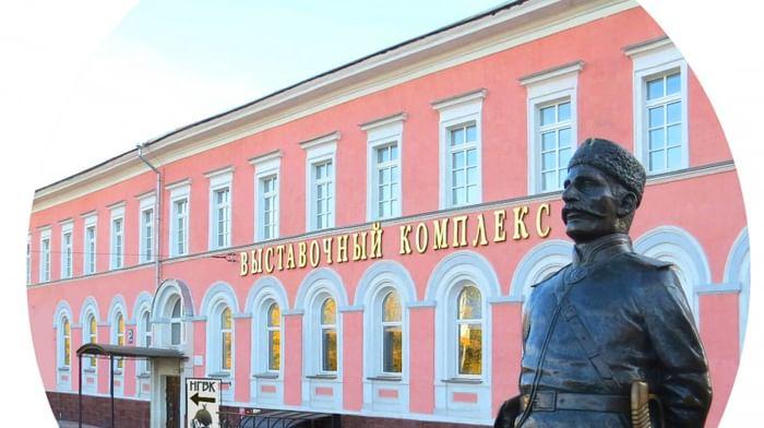 Нижегородский государственный выставочный комплекс