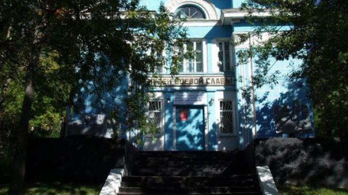 Музей Боевой Славы при Петропавловск-Камчатском городском совете ветеранов войны и труда