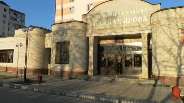 Государственная галерея им. А.А. Кадырова