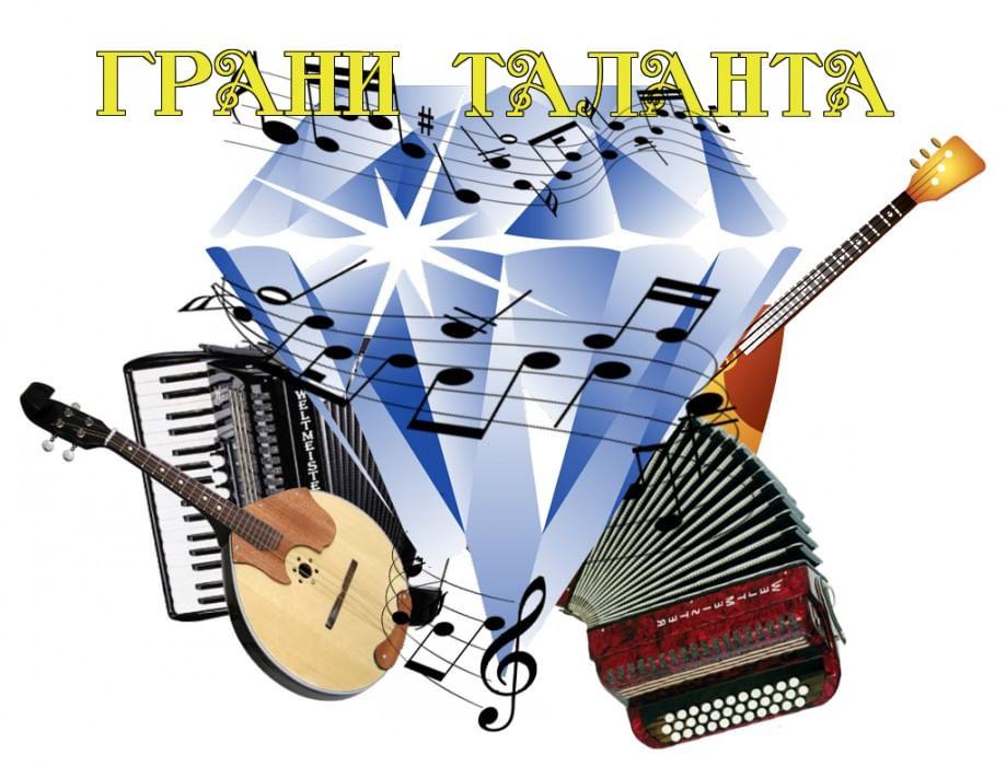 Музыкальный конкурс народные инструменты
