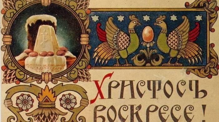 Народные версии тропаря Пасхи «Христос воскресе» в смоленском Поднепровье