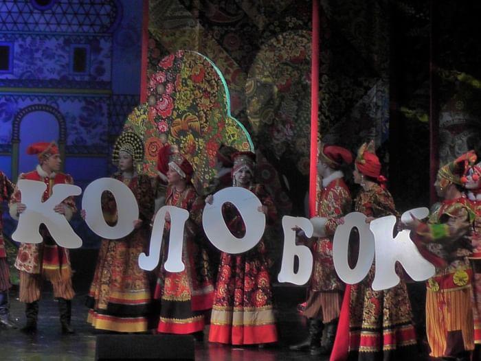 Спектакль «Новые приключения Колобка»