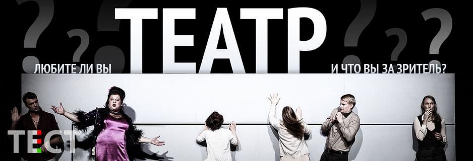 Тест. Любите ли вы театр?