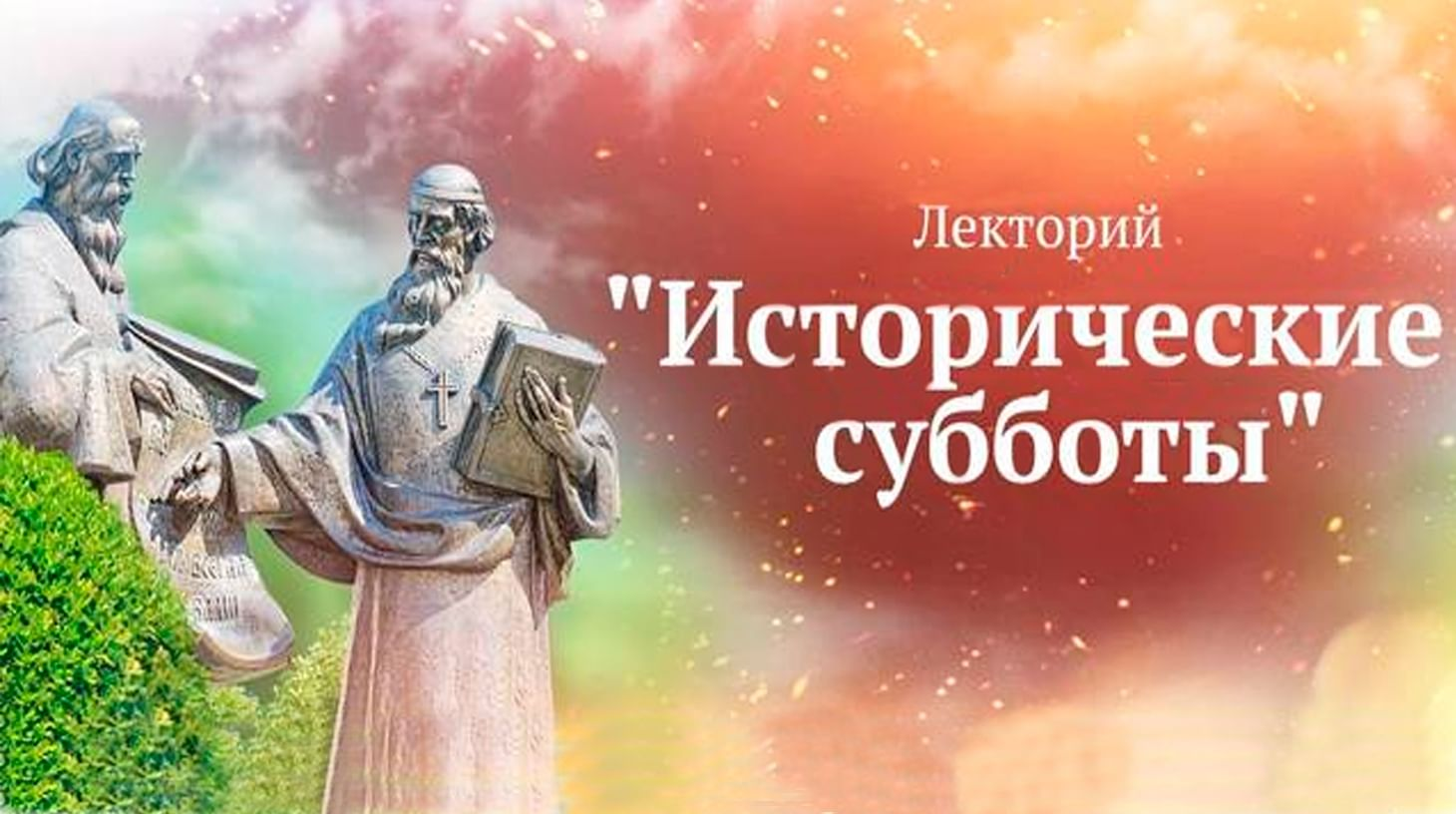 «Исторические субботы» вГИМе