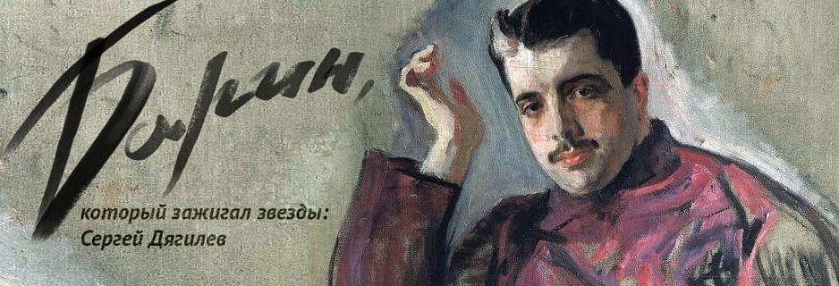 Барин, который зажигал звезды: Сергей Дягилев