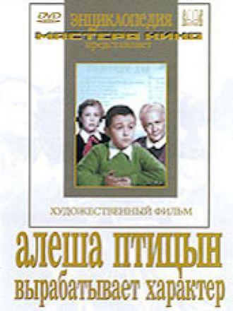 Алеша Птицын вырабатывает характер