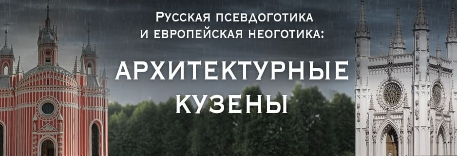Русская псевдоготика и европейская неоготика: архитектурные кузены