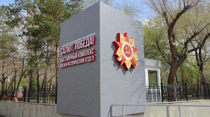 Выставочный комплекс «Салют, Победа»