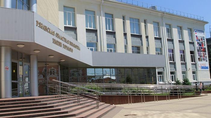 Рязанская областная универсальная научная библиотека имени Горького