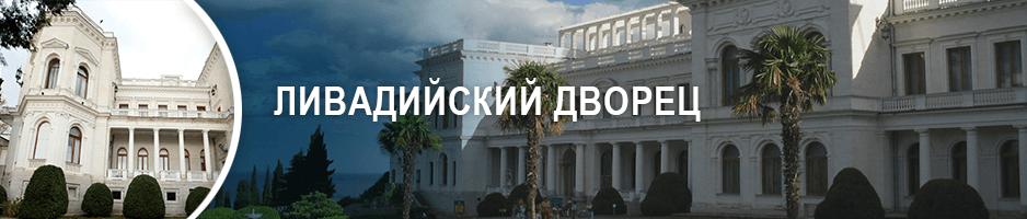Ливадийский дворец — уникальная жемчужина Южного берега Крыма.