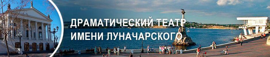 Севастопольский академический русский драматический театр имени Луначарского