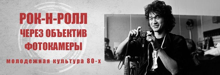 РОК-Н-РОЛЛ ЧЕРЕЗ ОБЪЕКТИВ ФОТОКАМЕРЫ