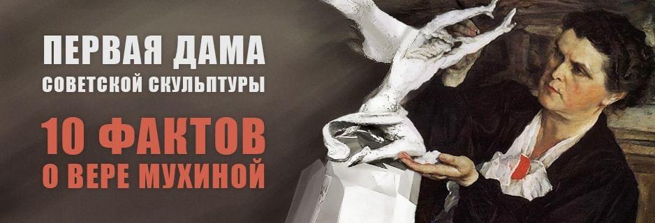 Первая дама советской скульптуры. 10 фактов о Вере Мухиной