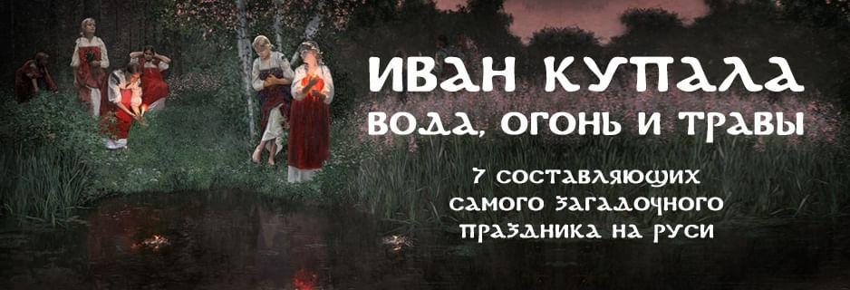 Иван Купала. Вода, огонь и травы